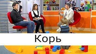 Корь - Школа доктора Комаровского