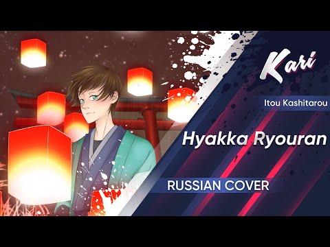 [Russian version] Itou Kashitarou - Hyakka Ryouran (cover by Kari)