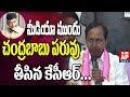 CM KCR Controversial Comments On AP CM Chandrababu Naidu | AP24x7
