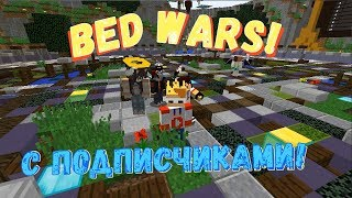 Minecraft Bed wars на streamcraft с подписчиками!
