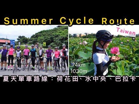 夏天單車路線/荷花田/水中央/巴拉卡/Summer Cycle Route
