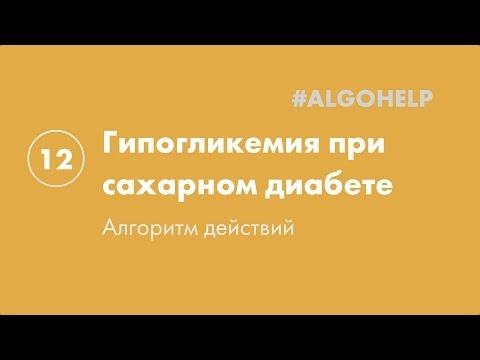 Гипогликемия при сахарном диабете. Инструкция по использованию системы #ALGOHELP.