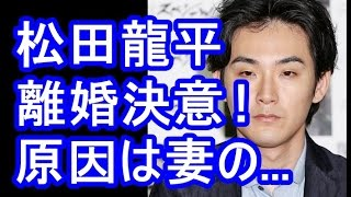 妻・太田莉菜との別居の裏に若手俳優…松田龍平、離婚へ決意 記事引用元 ...