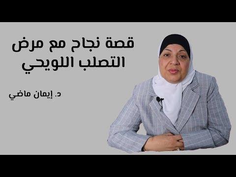 a28c4c744 Dr. Oumaima BENKIRANE : الدكتورة أميمة بنكيران : مرض البواسير أسبابه ...