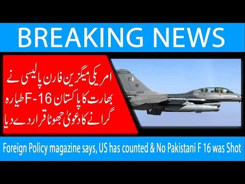 Foreign Policy magazine says, US has counted & No Pakistani F 16 was Shot | 5 April 2019 | 92NewsHD