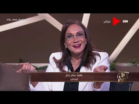 كل يوم - المحامي عصام عجاج: يجب أن يكون هناك قانون للمرأة التي تحرض على الفسق والفجور بملبسها  - نشر قبل 12 ساعة