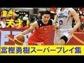 【バスケ】うま過ぎ!まさに天才!富樫勇樹(千葉ジェッツ/167cm)プレイ集!→こりゃ止めれない…【Bリーグ】
