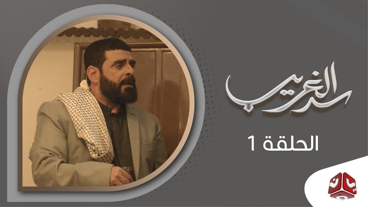 سد الغريب |  الحلقة 1 |  نبيل حزام و عبدالله يحي ابراهيم و نجيبة عبدالله  و اماني الذماري