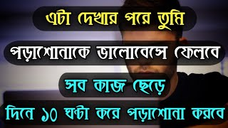 Powerful Motivational Speech for Students in Bengali    Start Study Today    Instant Motivation