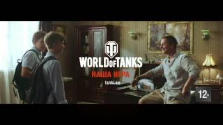 Реклама World of Tanks (правильная)(Wolrd of Tanks - наша игра., 2017-03-06T19:28:39.000Z)