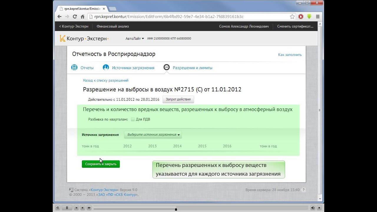 Электронная отчетность через интернет в тюмени электронная отчетность заявление о подключение в пфр