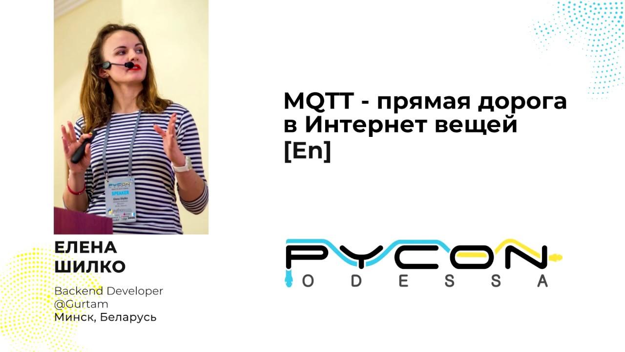 Image from Елена Шилко - MQTT - прямая дорога в Интернет вещей [Ru]