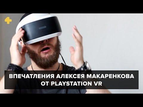PlayStation VR — впечатления Алексея Макаренкова