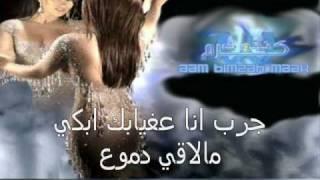 عم بمزح معك - نجوى كرم with lyrics