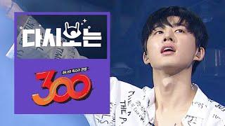 iKON '사랑을 했다(LOVE SENARIO)' 300명의 흥폭발 국민노래 떼창 [다시보는300] EP.8