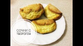 #рецепт #выпечка #вкусняшки #просто *****СОЧНИ С ТВОРОГОМ ****