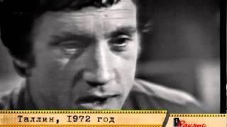 Владимир Высоцкий - Документальная кинохроника (1975г.)
