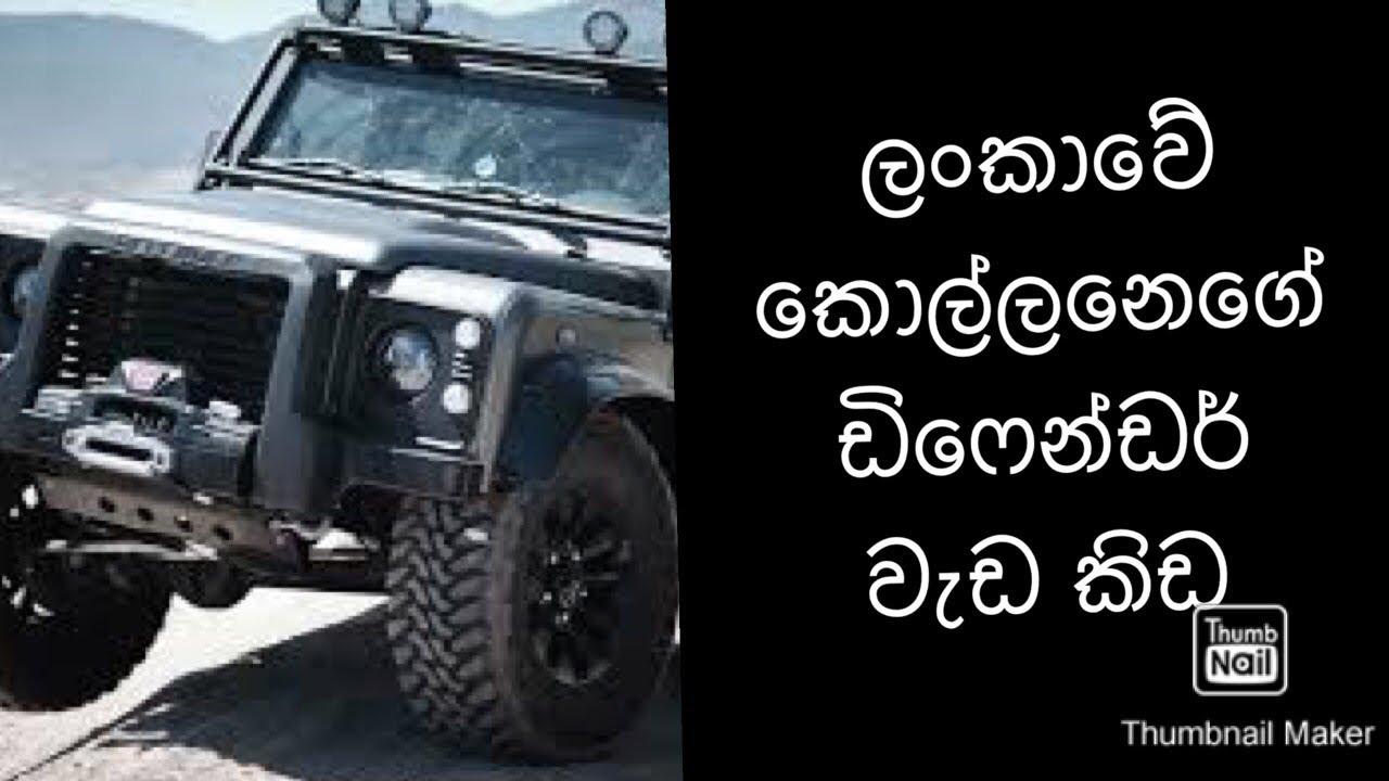Land Rover Defender | SriLanka |NALEE BLOG - YouTube