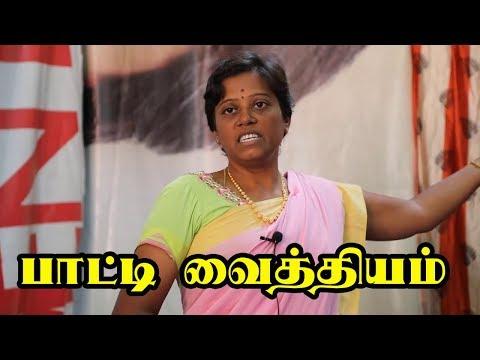 இயற்கை மருத்துவம் பற்றி அறிந்துகொள்ள இதை பாருங்க! | Nature Medicine In Tamil | Paati Vaithiyam