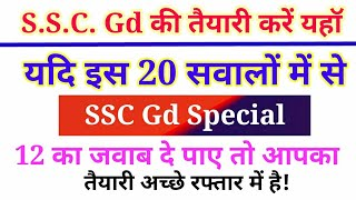 General Knowledge Quiz Test || Gk for SSC Gd Constable Exam in Hindi