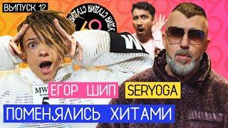 Поменялись хитами: Возле дома твоего - Егор Шип / DIOR - SERYOGA / Студия 69 #12