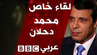 لقاء خاص مع محمد دحلان عضو المجلس التشريعي الفلسطيني