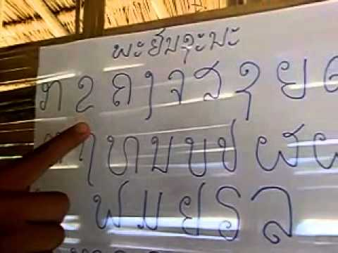 laos alphabet in ethnical village school