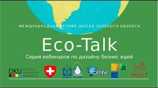 Eco-Talk 2020: вебинар «Определение вашего рынка и бизнес модели»