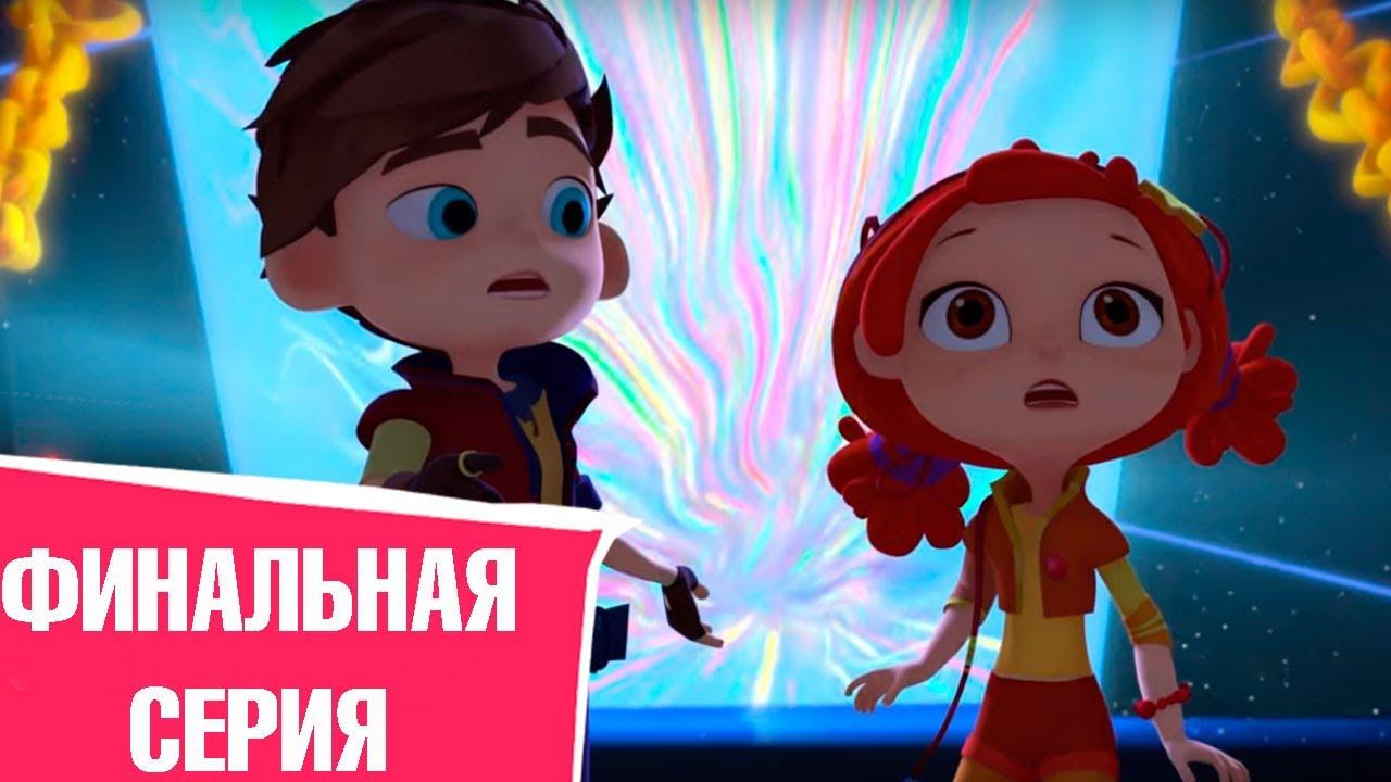 Сказочный патруль — Тайна Лукоморья — Финал 1 сезона — 26 ...