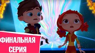 Сказочный патруль — Тайна Лукоморья — Финал 1 сезона — 26 серия
