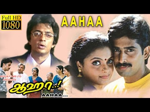 Aahaa | Superhit Tamil Romantic Movie | Rajiv Krishna, Sulekha, Raghuvaran, Bhanupriya |Film Library