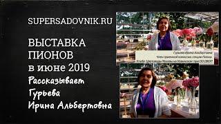 Выставка пионов в Аптекарском огороде в июне 2019