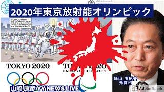 あなたは『2020年東京オリンピック』の『正式名称』が『2020年東京放射能オリンピック』であることを知っていますか?
