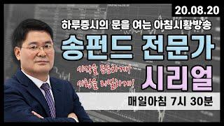 [시리얼] 송펀드  미증시 및 국내 증시 전망 2020…