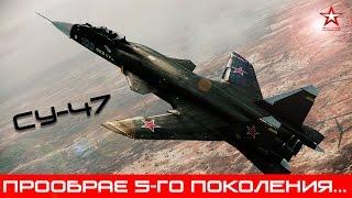 Прообраз пятого поколения - Су-47