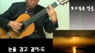 보고싶은 얼굴 Want to see your face  - Classical Guitar - Played,Arr. NOH DONGHWAN