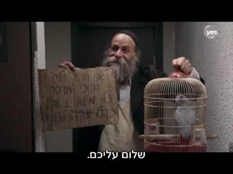 שטיסל עונה 2 פרק 3