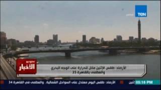 ستوديو الاخبار | الأرصاد: طقس مائل للحرارة على الوجه البحري والعظمى بالقاهرة 35