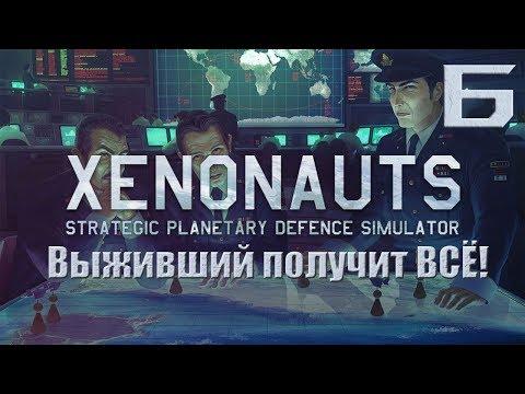 """Xenonauts Прохождение """"В честь 1000 Записей на канале"""" - Турнир Подписчиков #6"""
