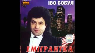 Download Іво Бобул - Емігрантка Mp3 and Videos