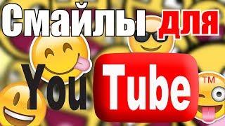 Как добавлять смайлики на YouTube \ Смайлы для YouTube \ Смайлы в комментариях на YouTube