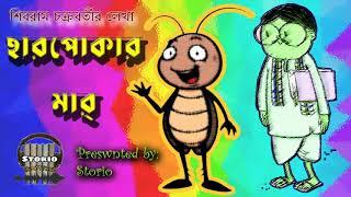 ছারপোকার মার্ by Shibram Chakraborty |…
