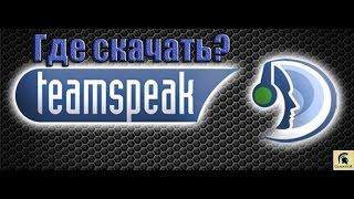 Где скачать TeamSpeak 3(тимспик) ☛как установить☛как настроить  TeamSpeak 3