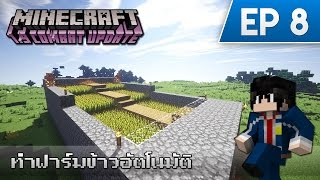 Minecraft (1.9) - ทำฟาร์มข้าวอัตโนมัติ EP.8