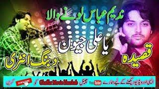 Ya Ali Jeevan Tere Laal | Nadeem abbas lonay wala | Ghaffar Movies Khushab