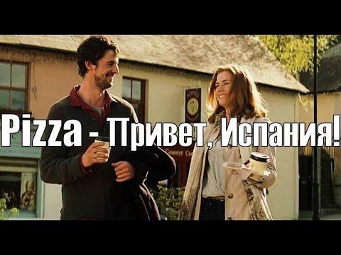 Pizza - Привет, Испания! Клип 2019