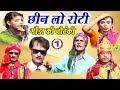 छीन लो रोटी (भाग-1) - Bhojpuri Nautanki | Bhojpuri Nautanki Nach Programme