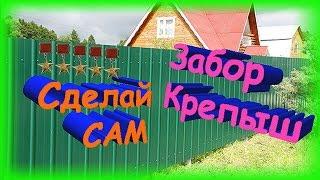 КАК СДЕЛАТЬ ЗАБОР, СДЕЛАЙ САМ ✔(Всем тем, кто собирается делать забор посвящается этот видео материал. Здесь вы узнаете как сделать забор..., 2015-04-04T14:22:13.000Z)