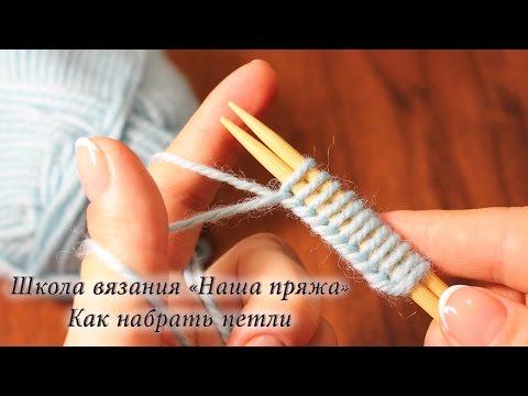 Как правильно набрать петли спицами
