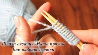 1. Вязание для начинающих. Как набрать петли на спицы(Мы рады приветствовать Вас на первом уроке в школе вязания «Наша пряжа» Сейчас мы научимся набирать петли...., 2016-12-22T07:07:23.000Z)